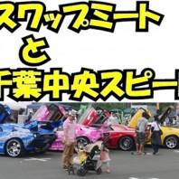 event_110629_01